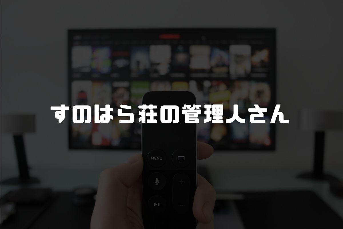 アニメ すのはら荘の管理人さん 続編