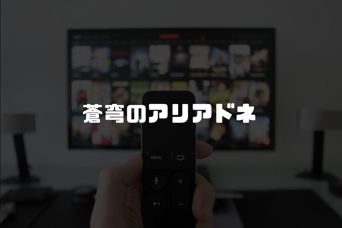 蒼穹のアリアドネ アニメ化