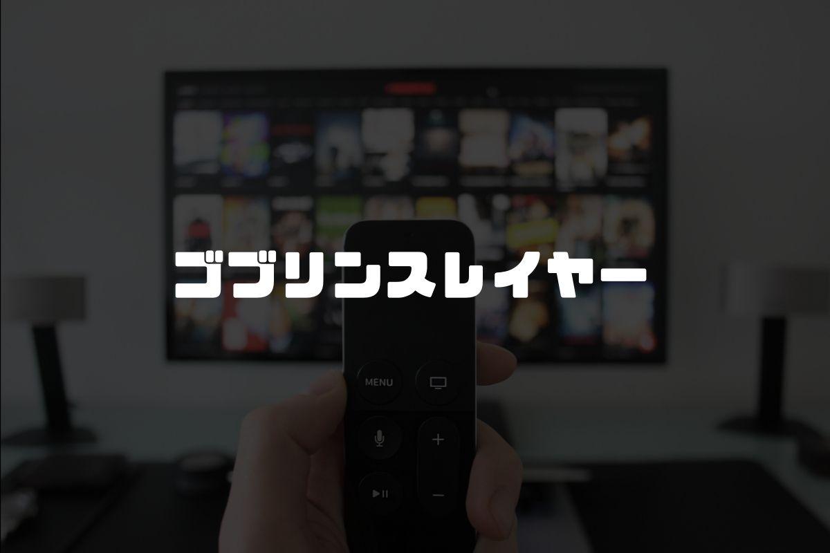アニメ ゴブリンスレイヤー 続編