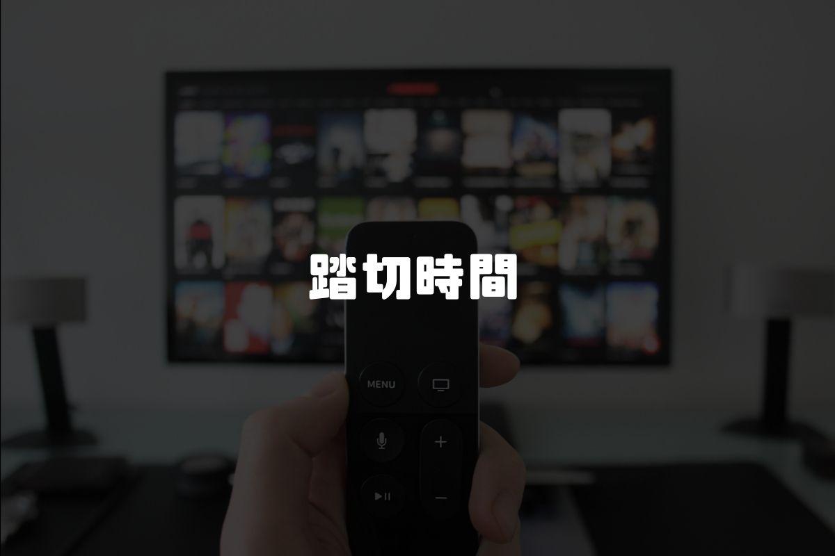 アニメ 踏切時間 続編