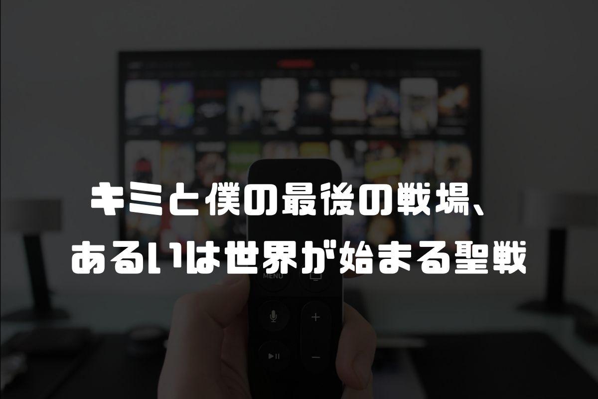 アニメ キミ戦 続編