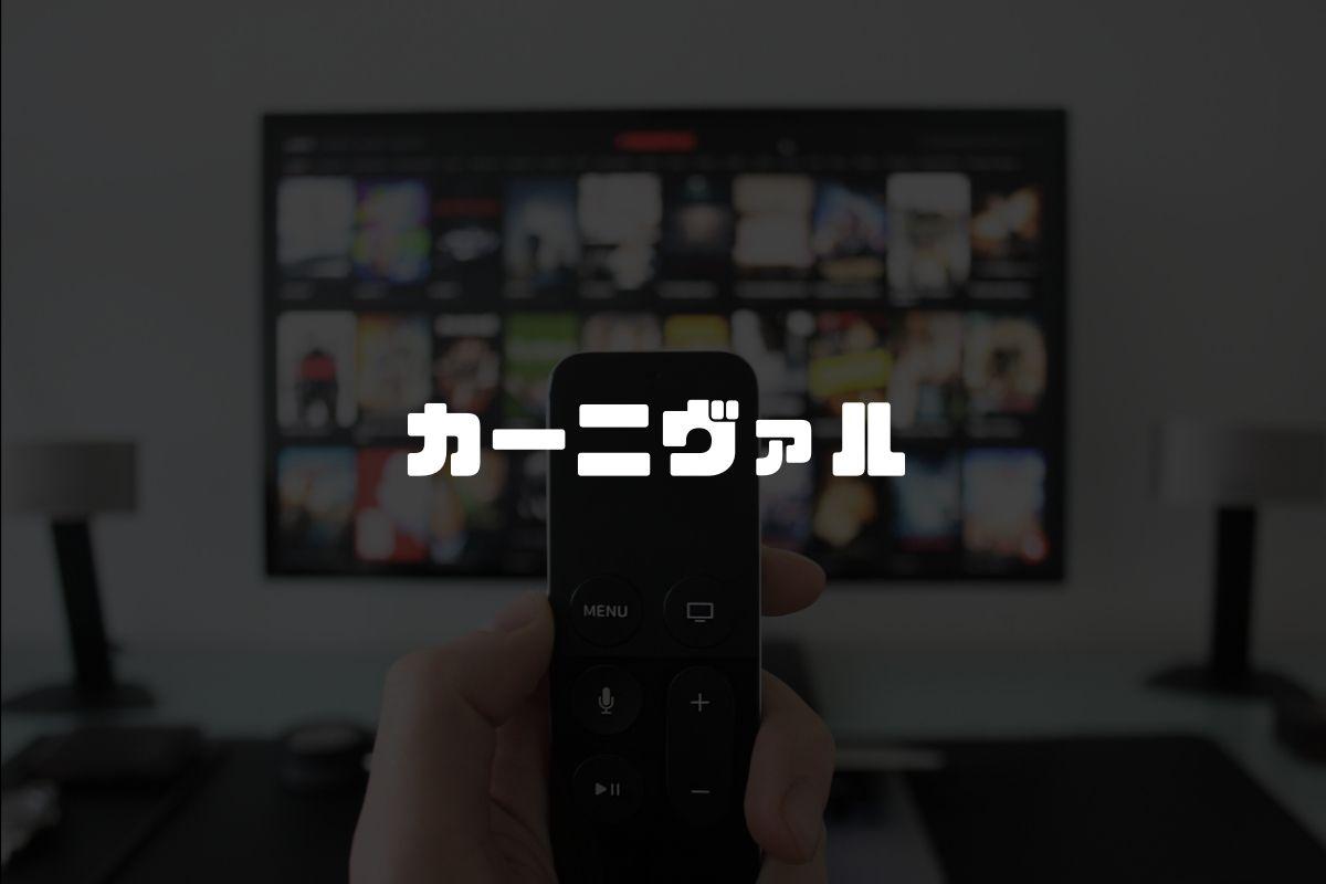 アニメ カーニヴァル 続編