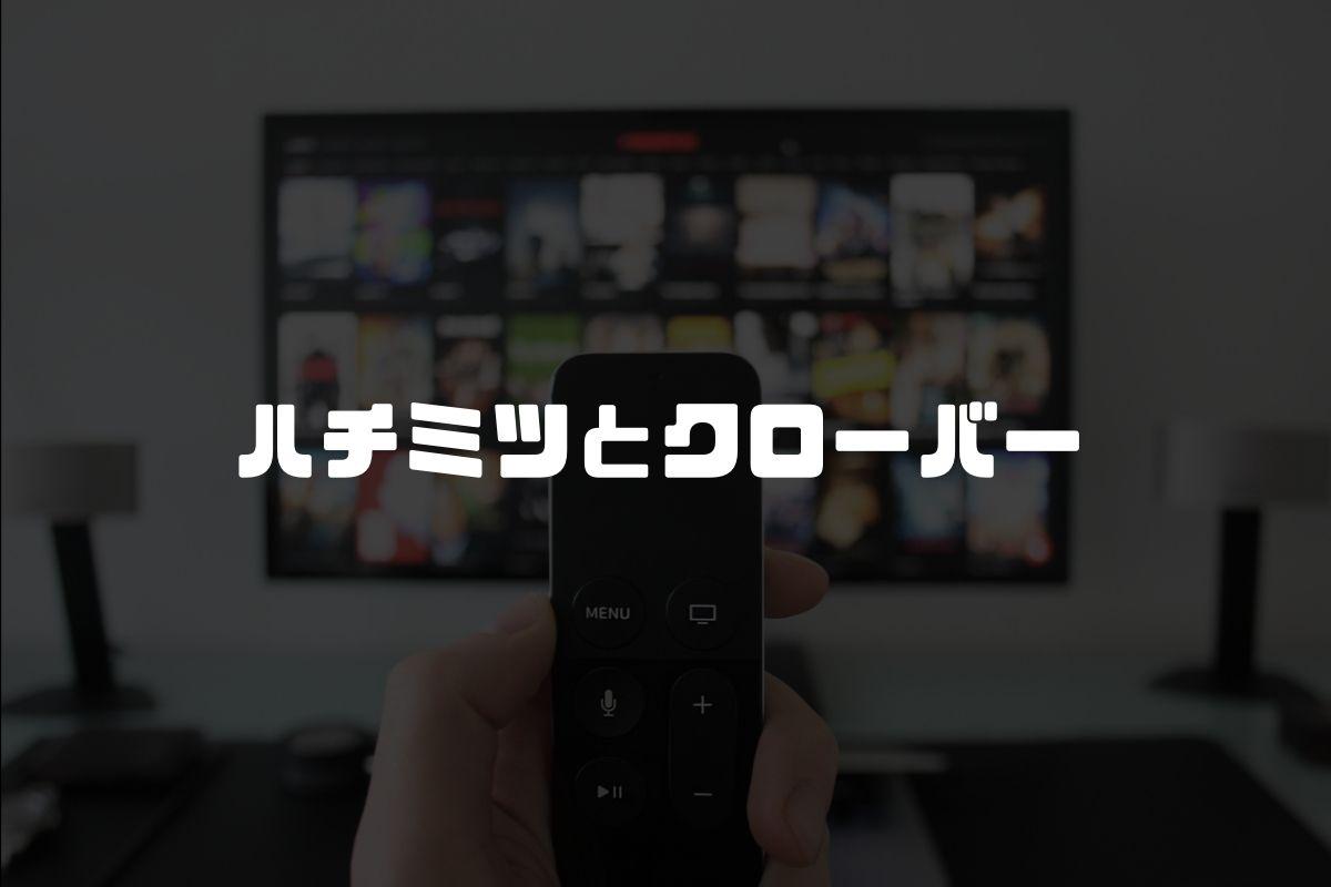 アニメ ハチクロ 続編