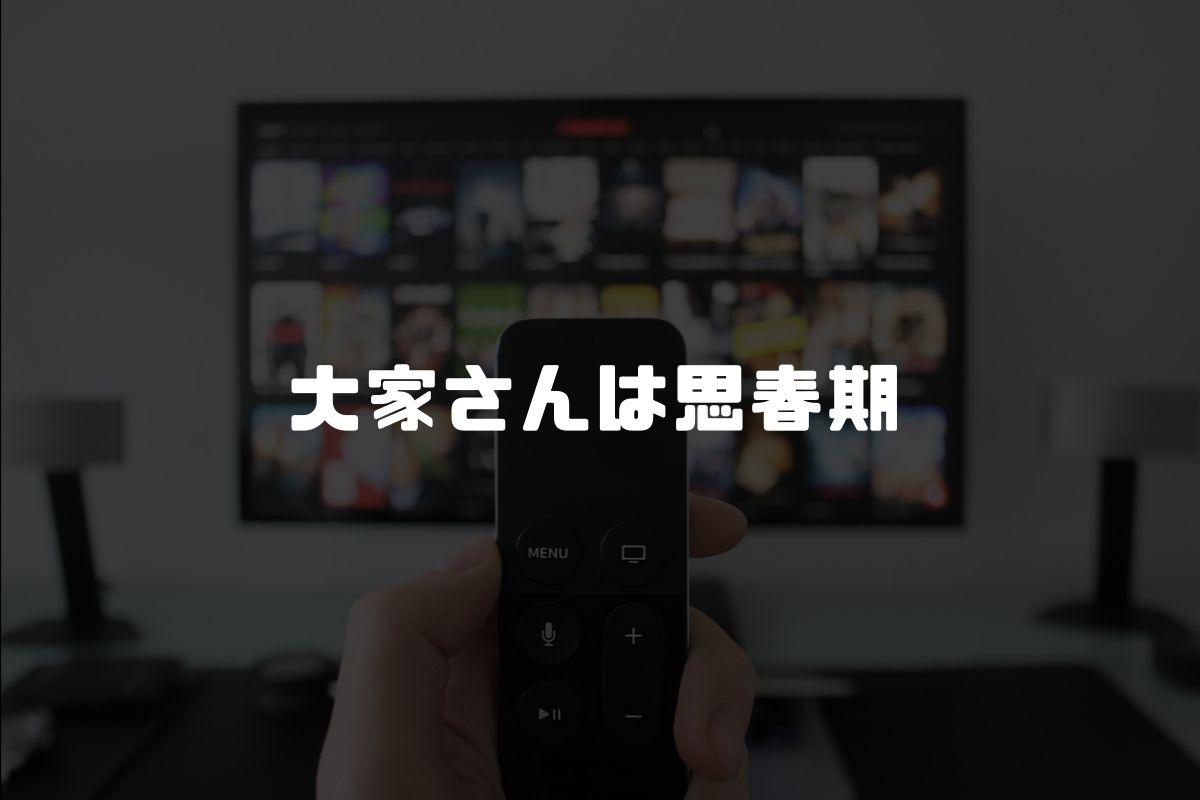 アニメ 大家さんは思春期 続編
