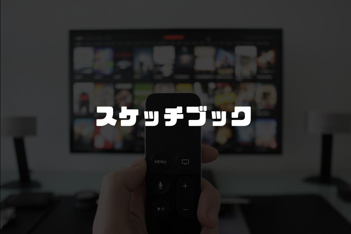 アニメ スケッチブック 続編