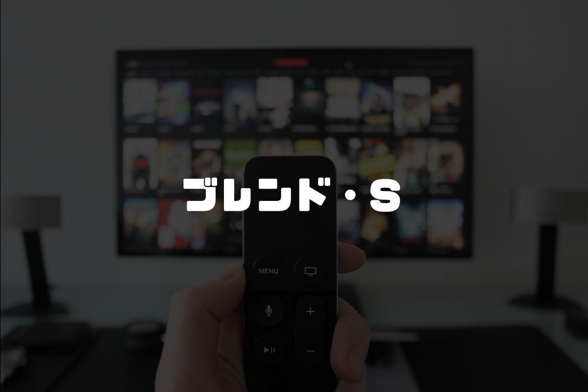 アニメ ブレンド・S 続編