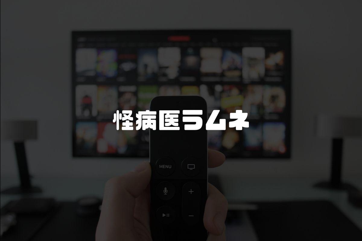 アニメ 怪病医ラムネ 続編