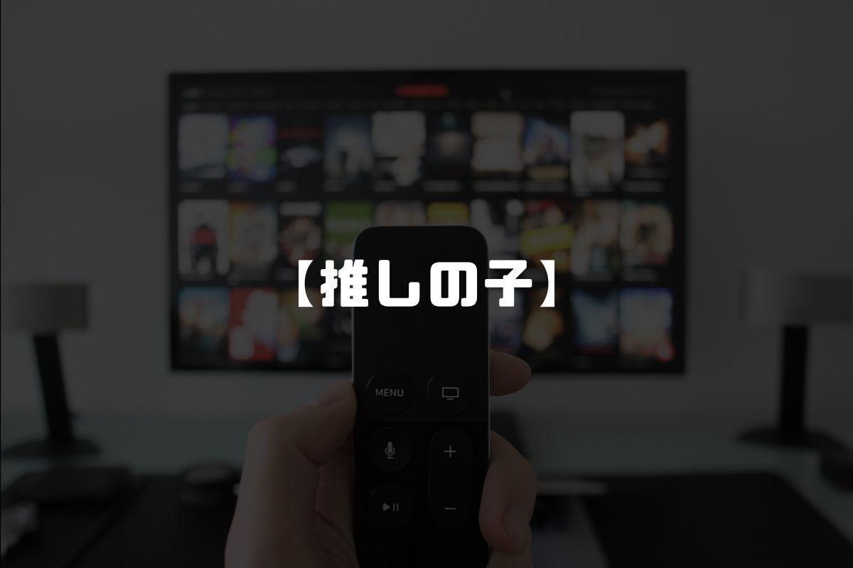 【推しの子】 アニメ化