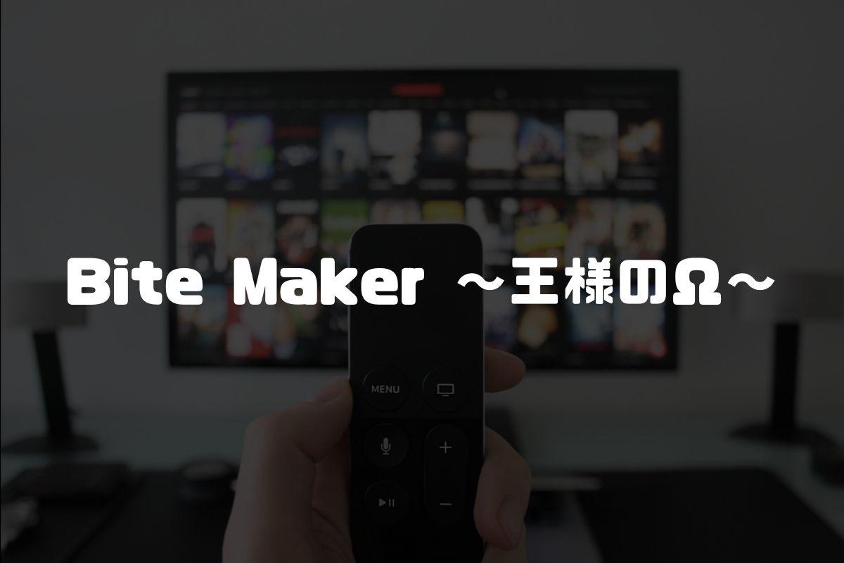 Bite Maker ~王様のΩ~ アニメ化