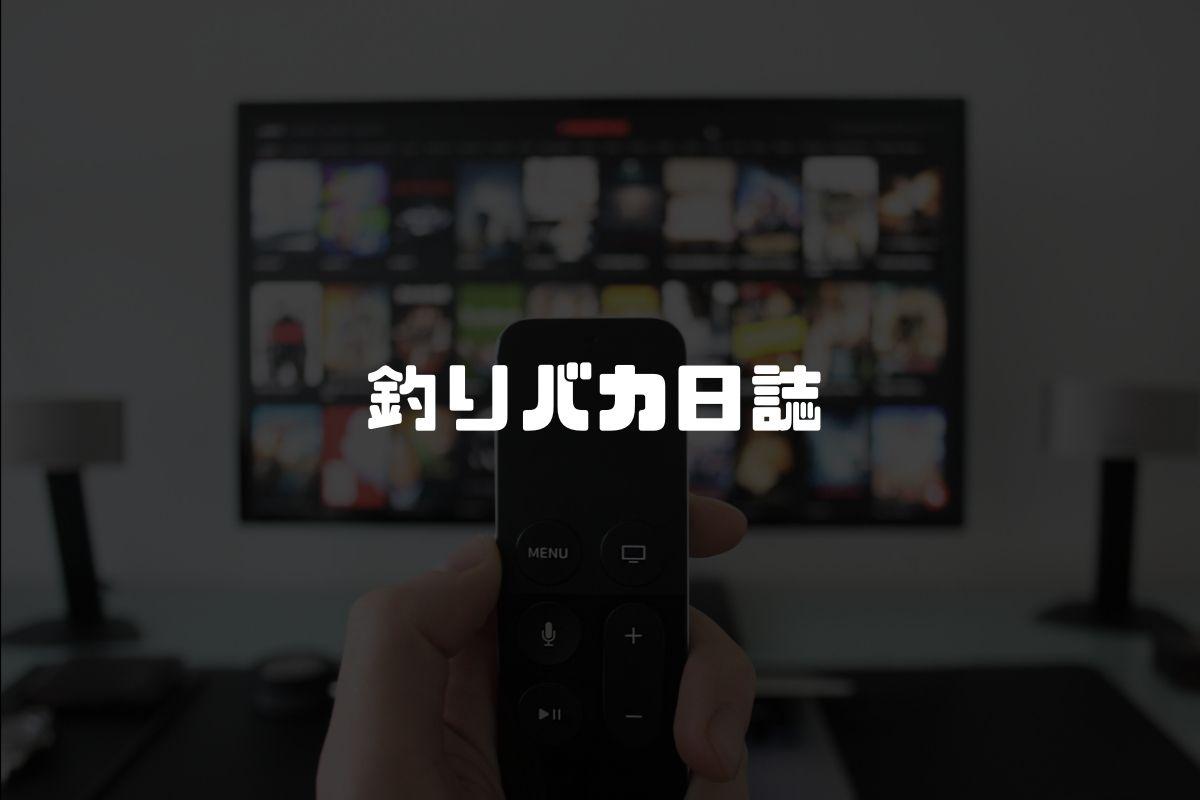 アニメ 釣りバカ日誌 続編