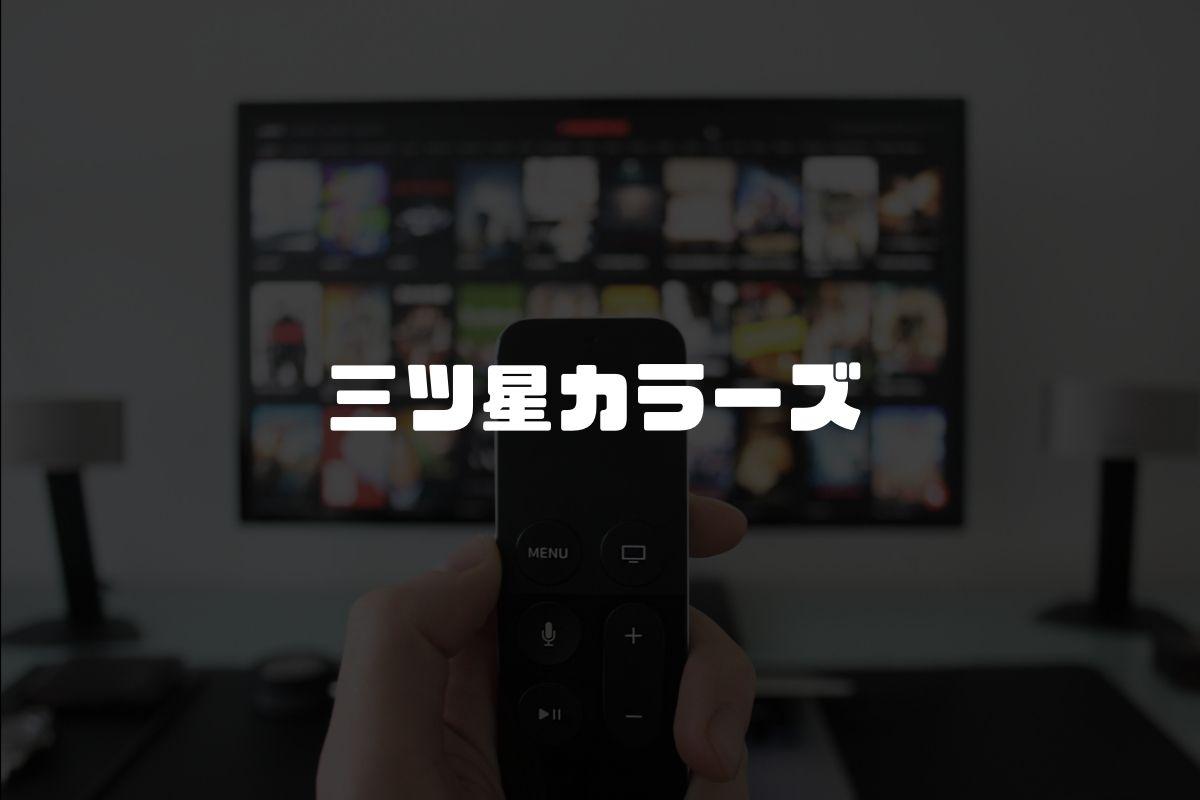 アニメ 三ツ星カラーズ 続編