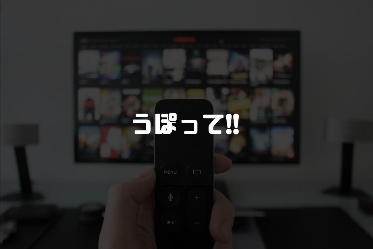 アニメ うぽって!! 続編
