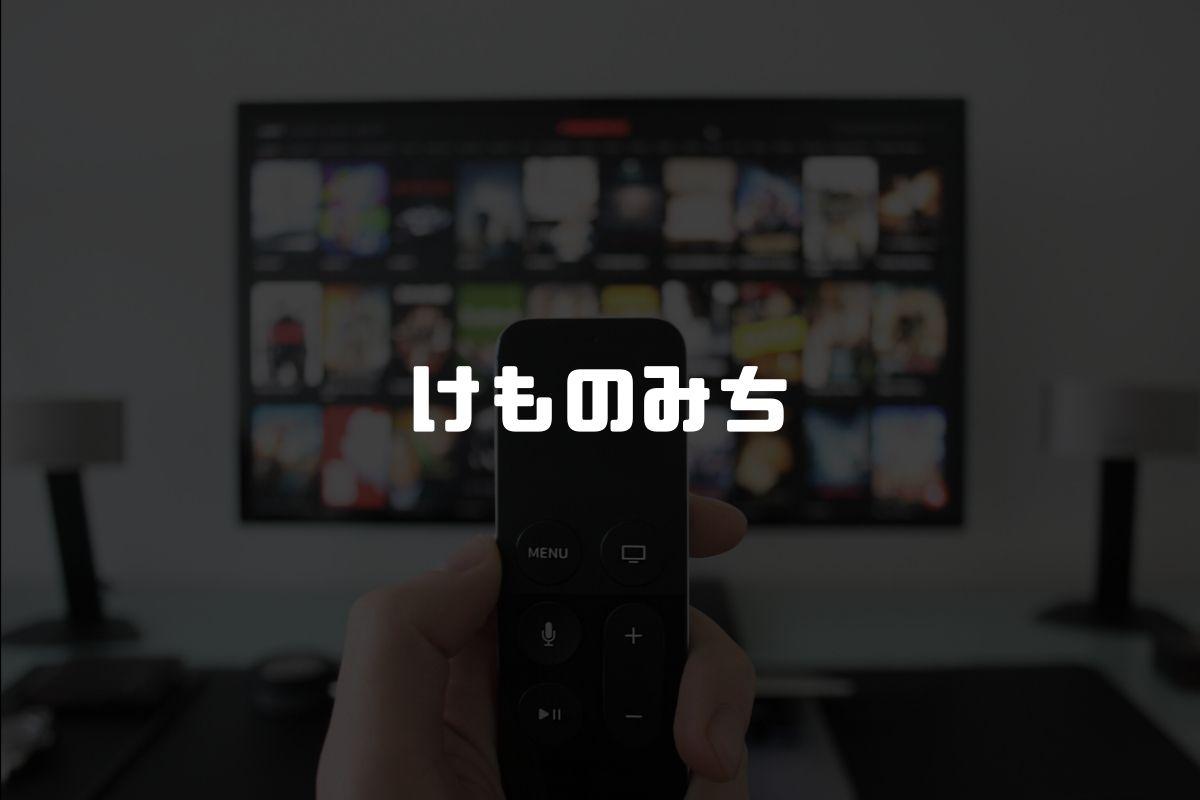 アニメ けものみち 続編