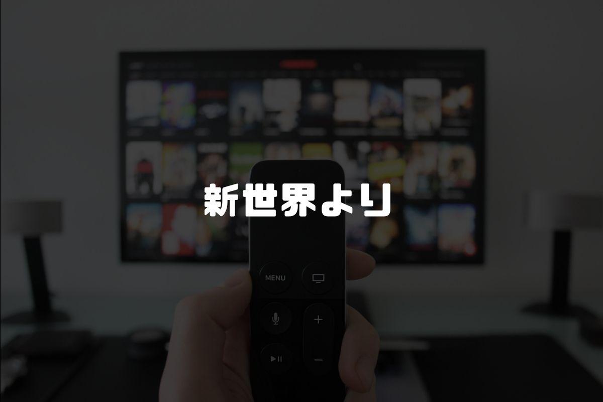 アニメ 新世界より 続編