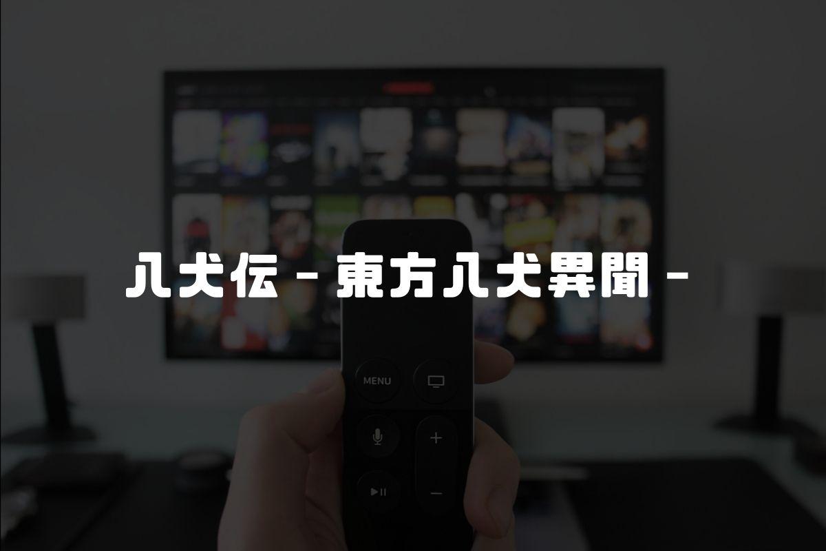 アニメ 八犬伝 続編