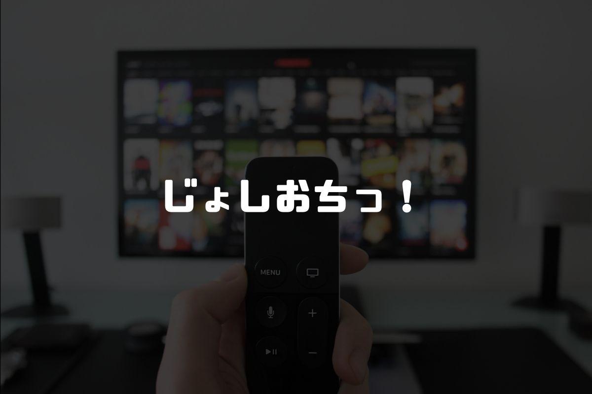 アニメ じょしおちっ! 続編