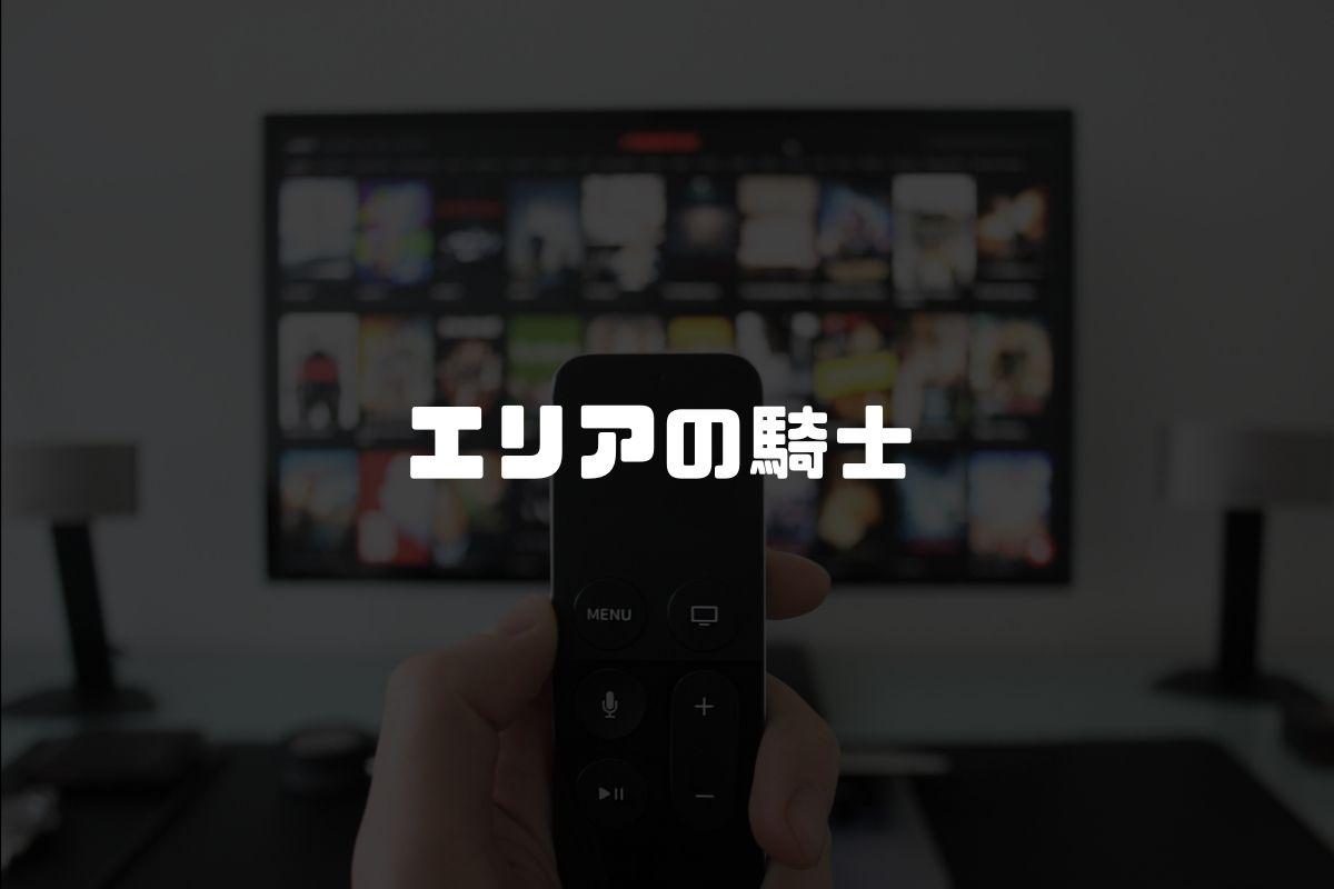 アニメ エリアの騎士 続編