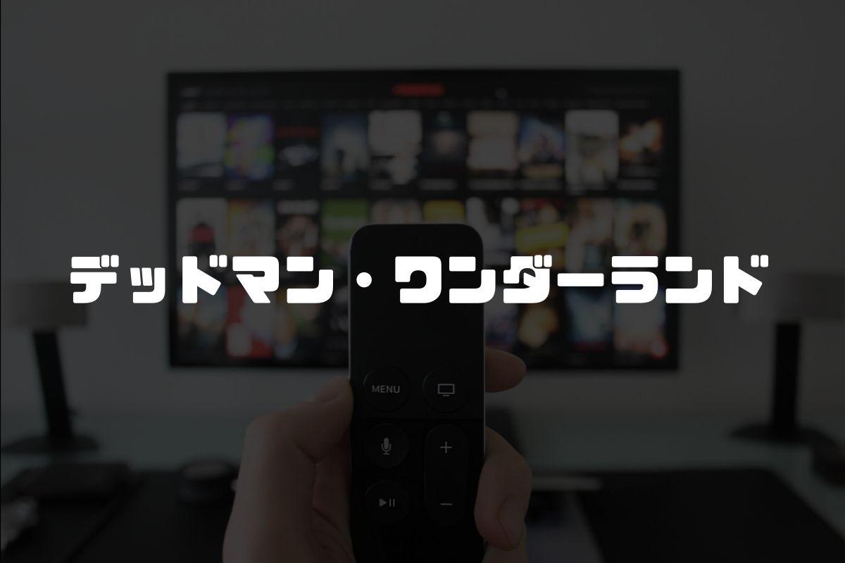 アニメ デッドマン・ワンダーランド 続編