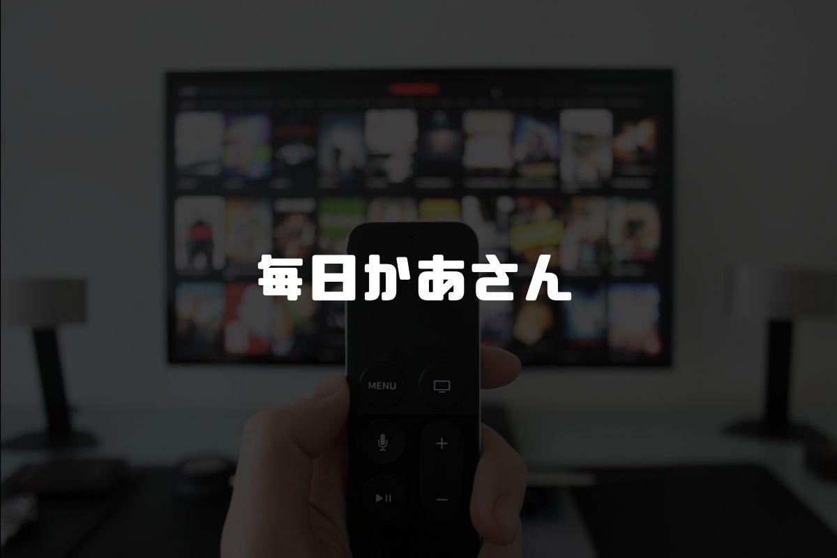 アニメ 毎日かあさん 続編