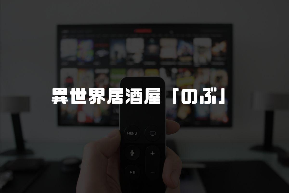 アニメ 異世界居酒屋「のぶ」 続編
