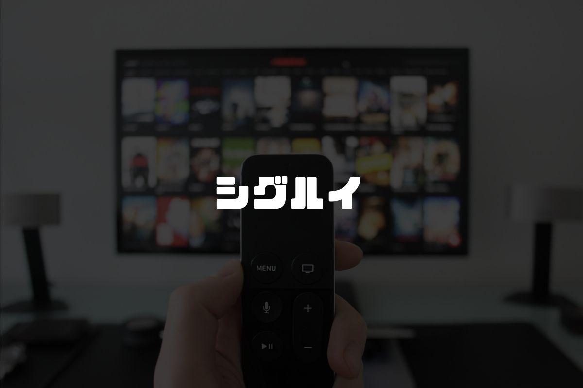 アニメ シグルイ 続編
