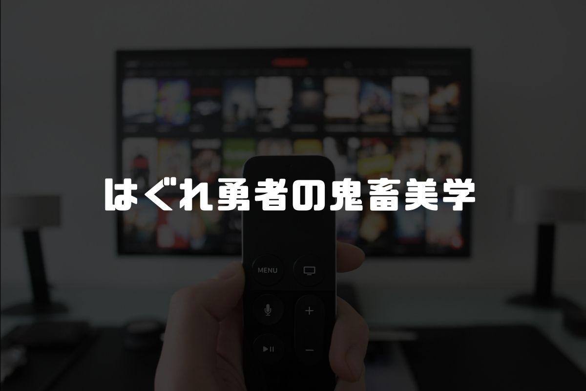 アニメ はぐれ勇者の鬼畜美学 続編
