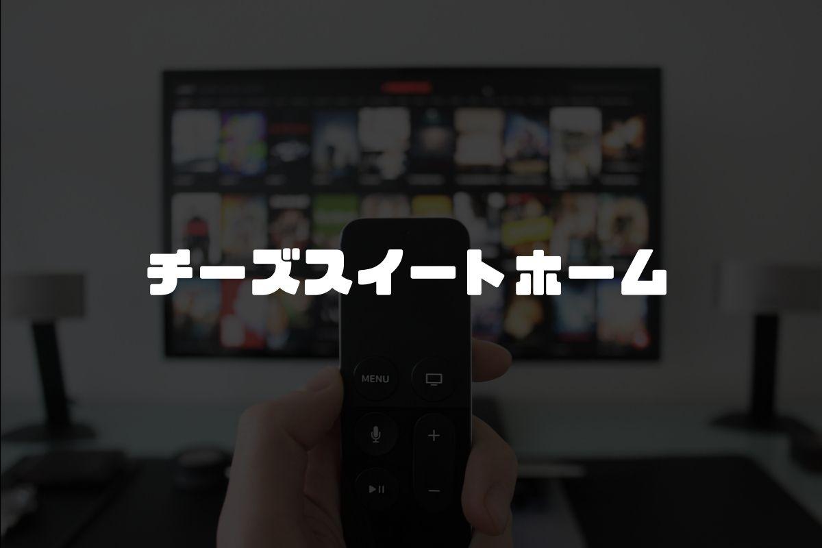 アニメ チーズスイートホーム 続編