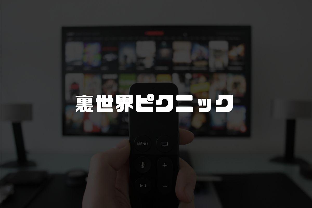 アニメ 裏世界ピクニック 続編