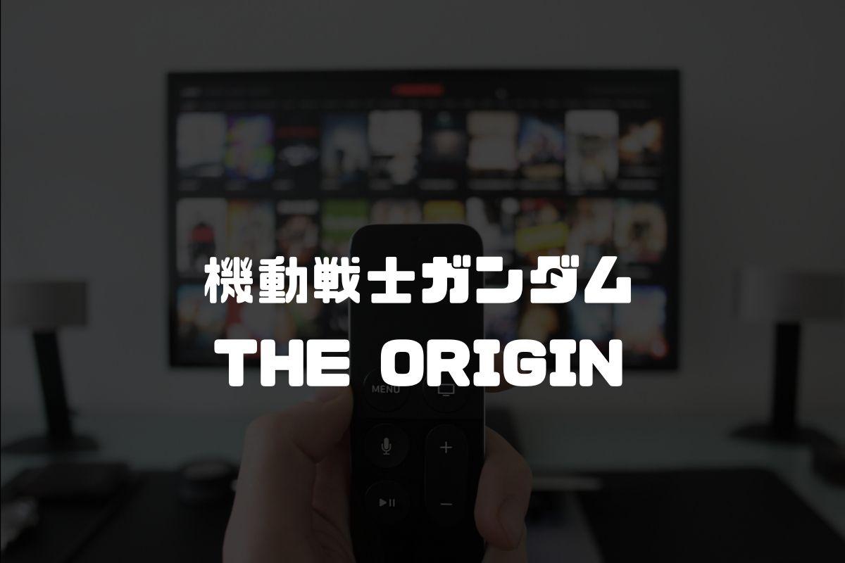 アニメ ガンダム オリジン 続編