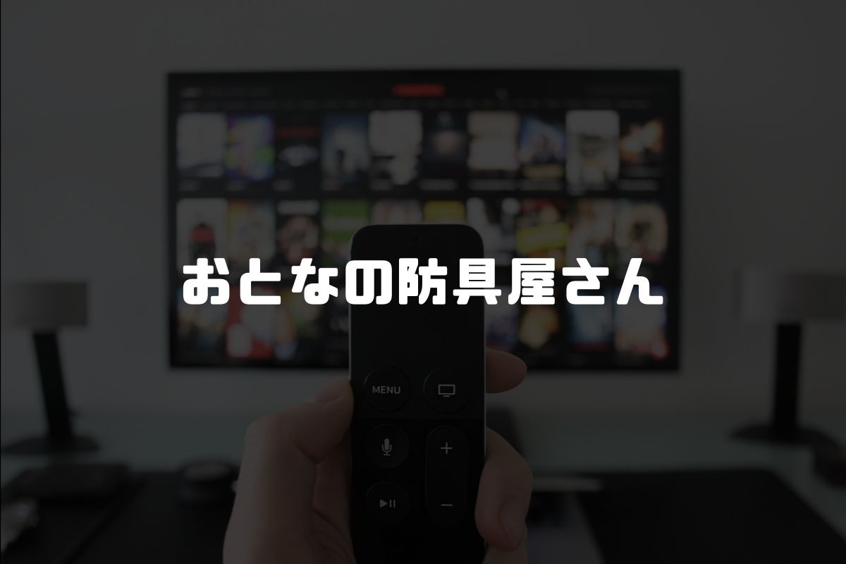 アニメ おとなの防具屋さん 続編
