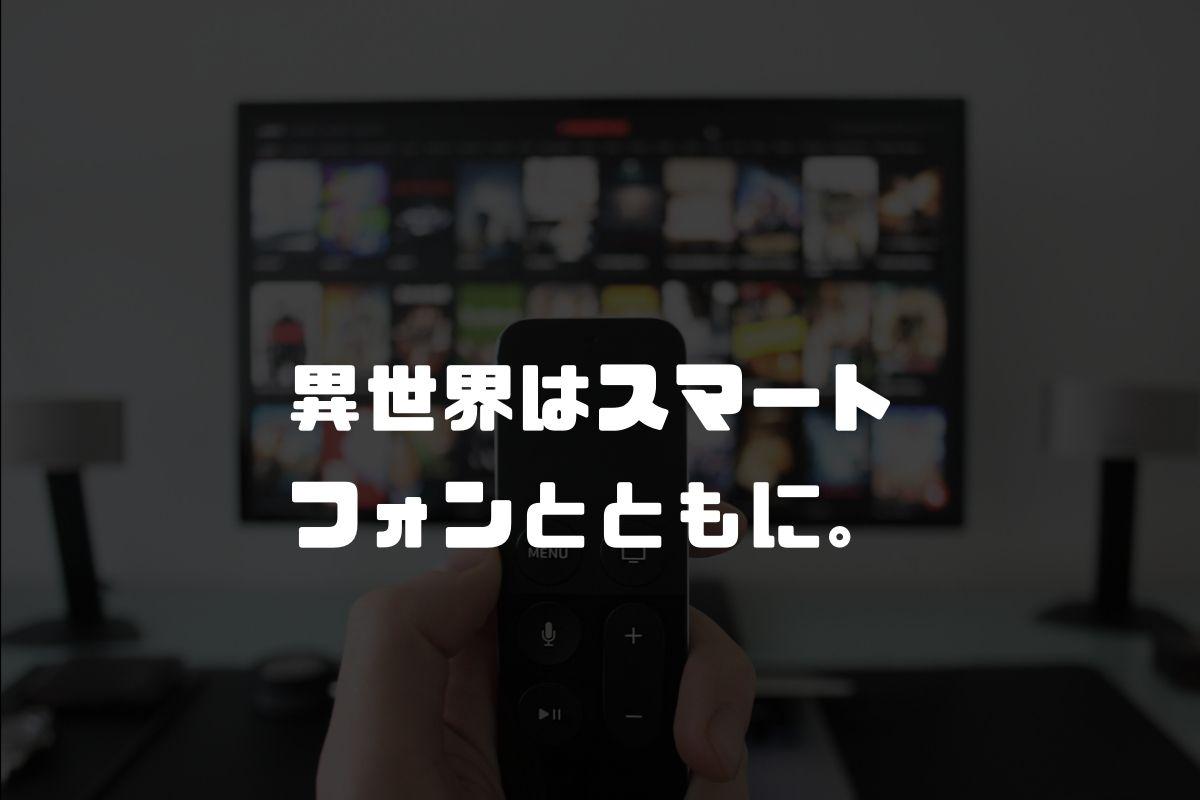 アニメ イセスマ 続編