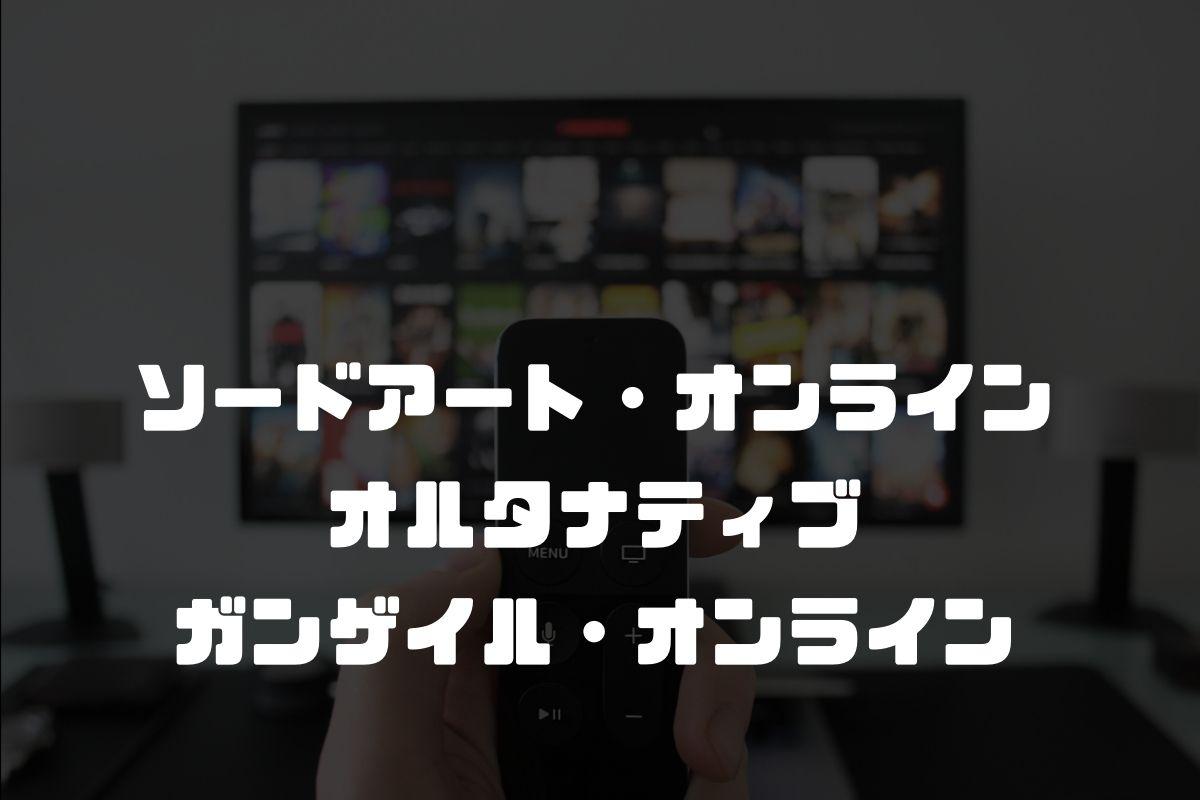 アニメ SAOAGGO 続編