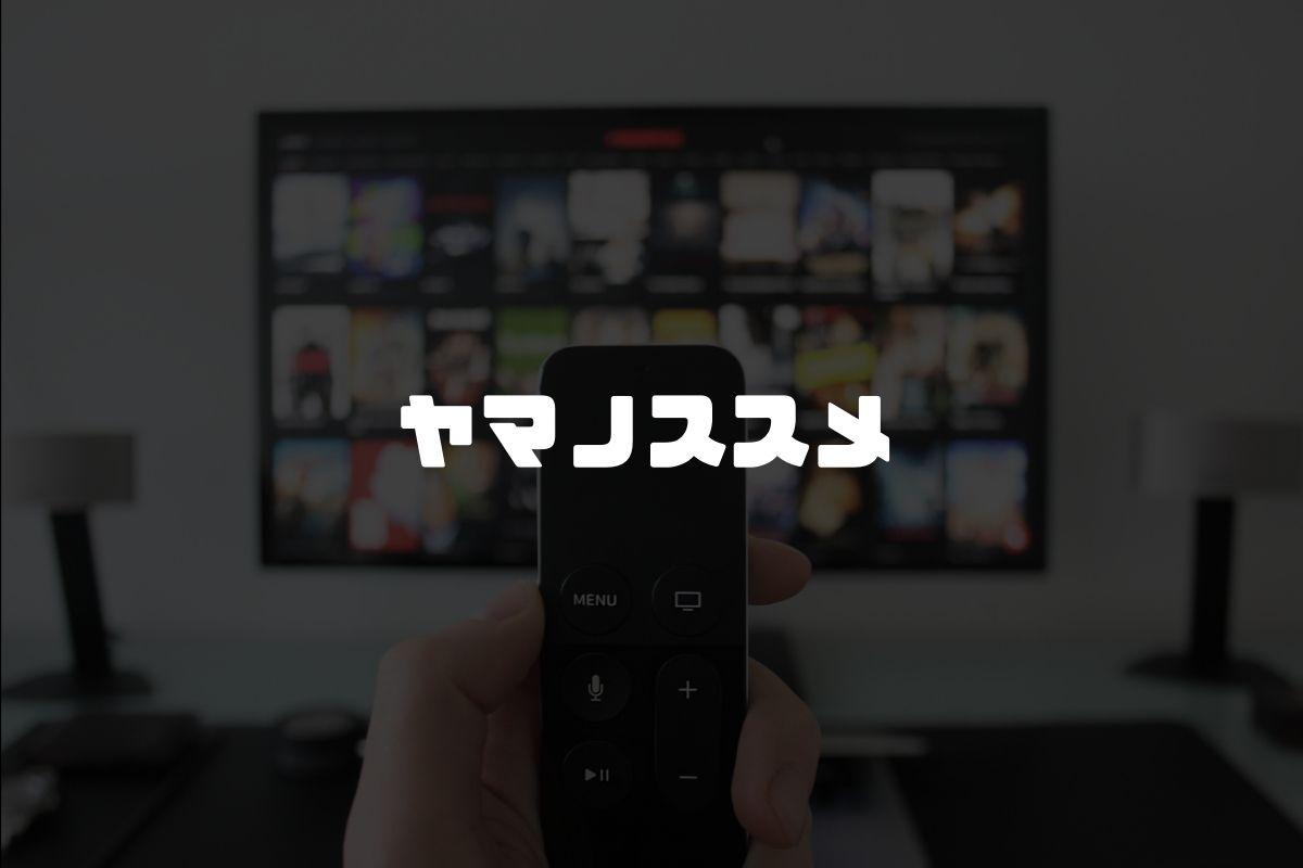アニメ ヤマノススメ 続編