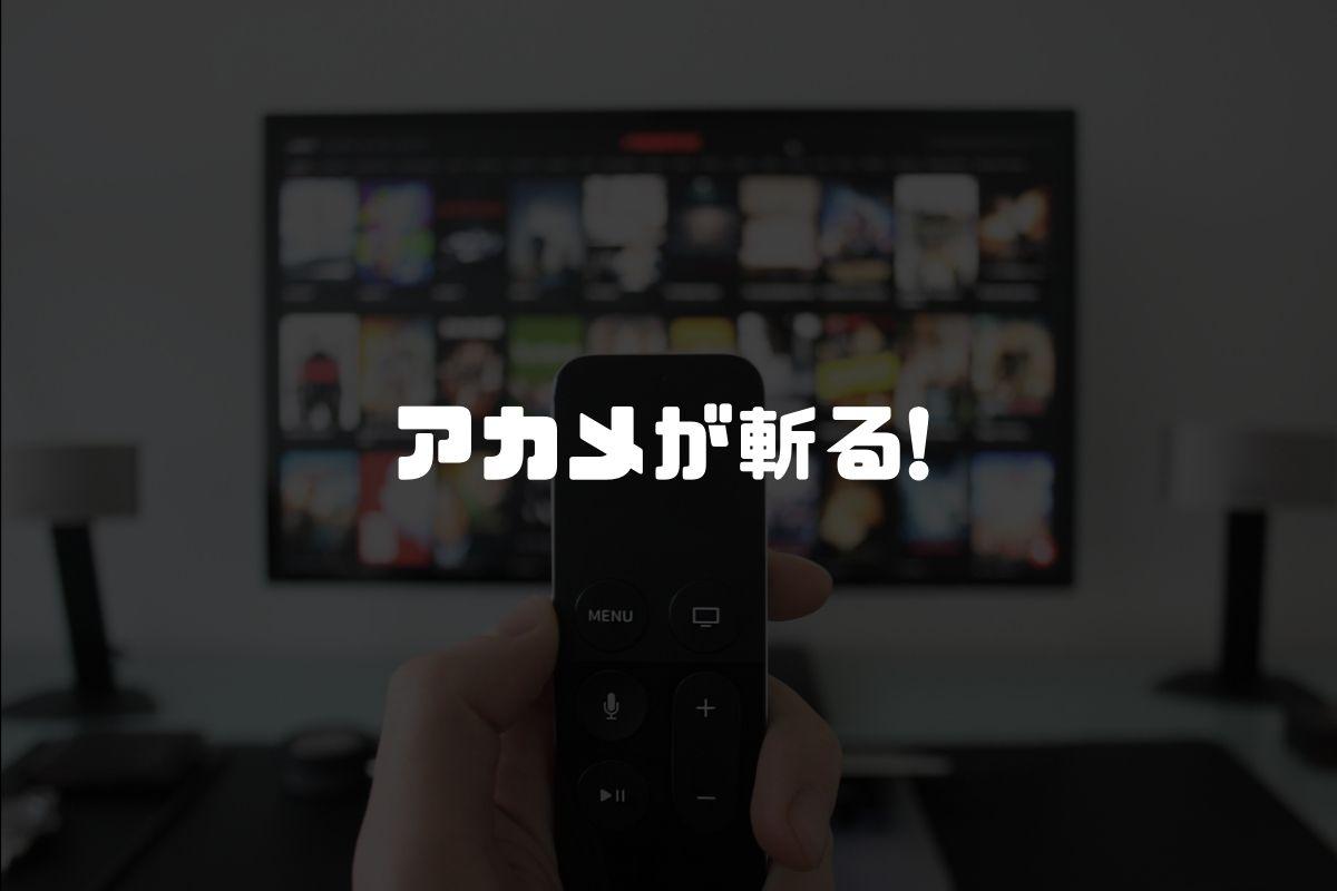 アニメ アカメが斬る! 続編