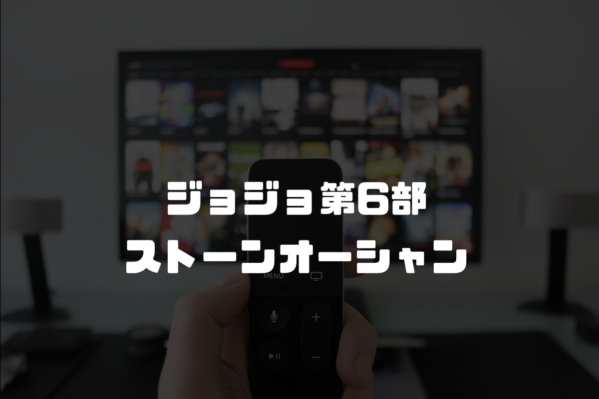 ジョジョ第6部 ストーンオーシャン アニメ化