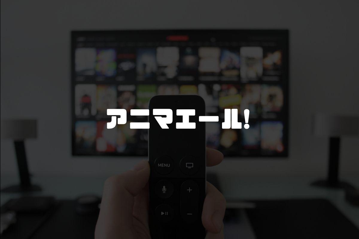 アニメ アニマエール! 続編