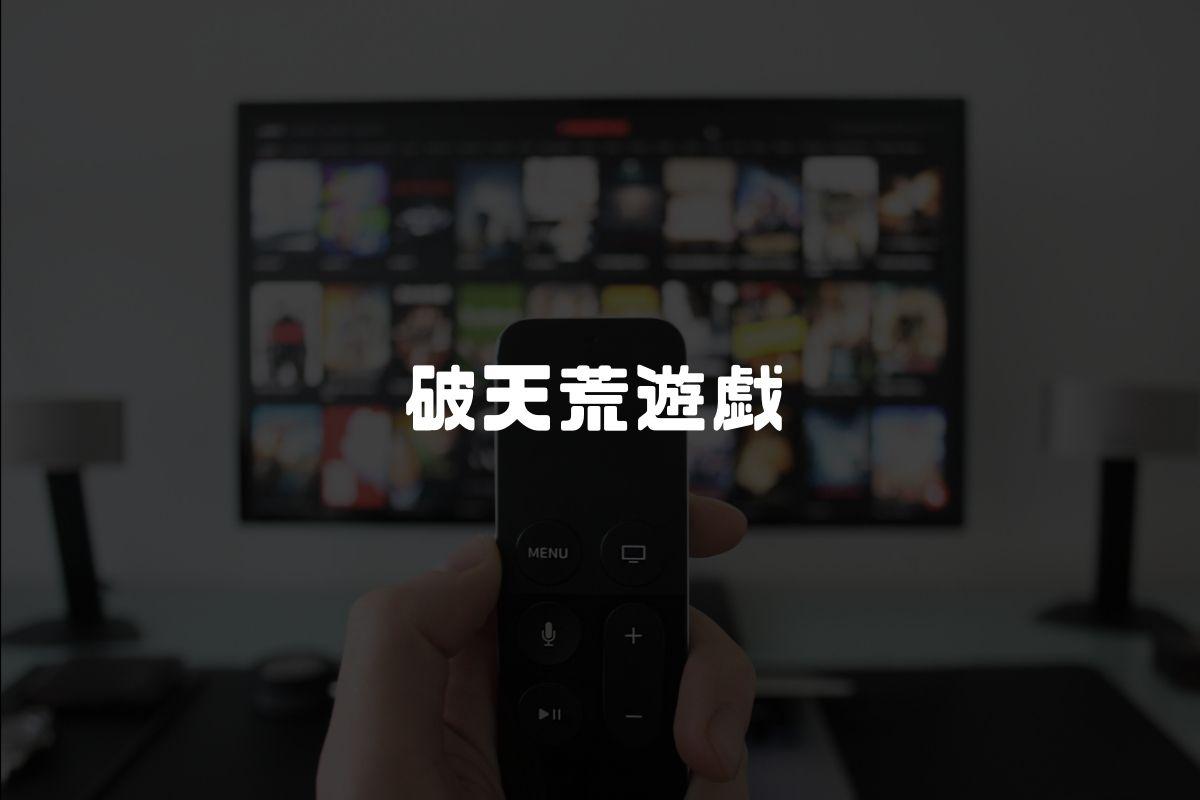 アニメ 破天荒遊戯 続編