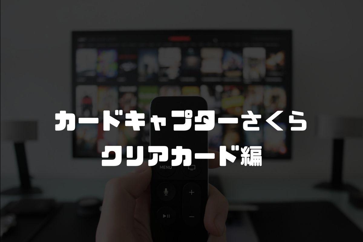 アニメ カードキャプターさくら クリアカード編 続編