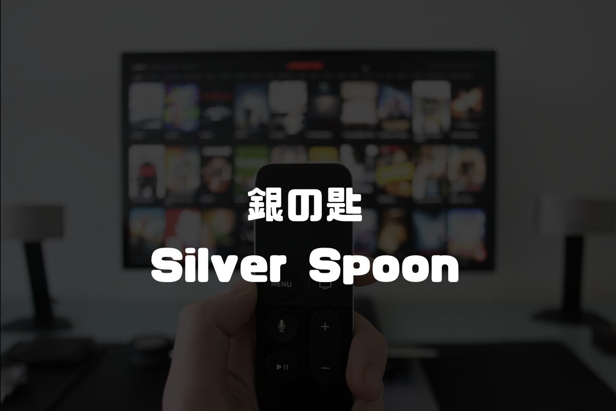 アニメ 銀の匙 続編