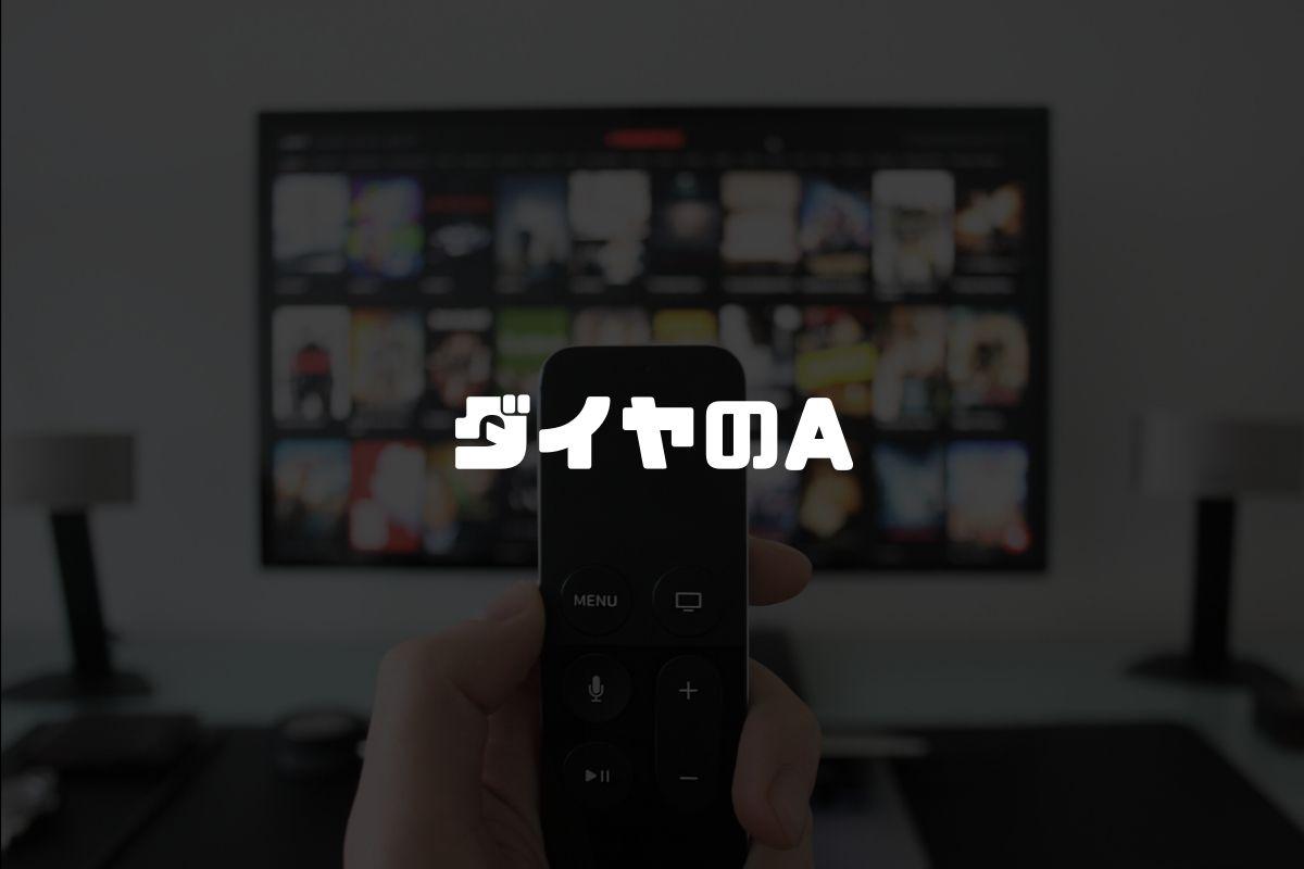 アニメ ダイヤのA 続編