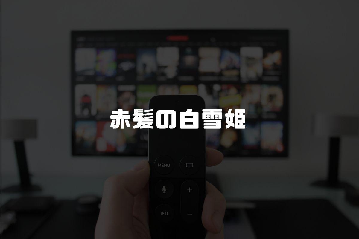 アニメ 赤髪の白雪姫 続編