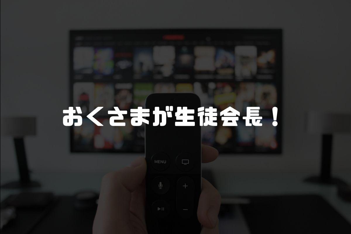 アニメ おくさまが生徒会長! 続編