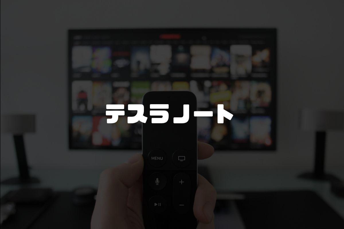 テスラノート アニメ化
