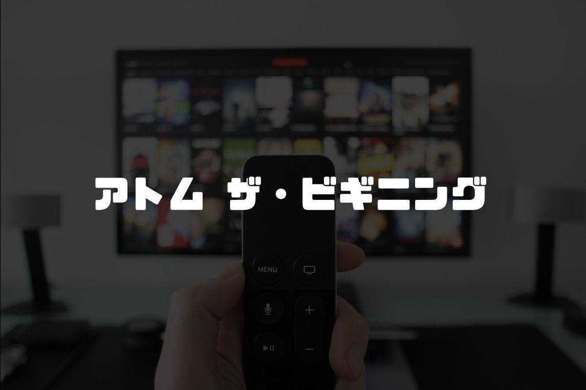 アニメ アトム ザ・ビギニング 続編