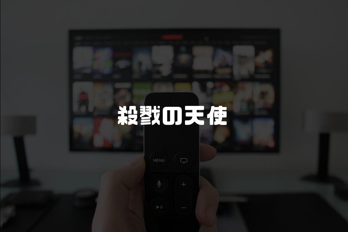 アニメ 殺戮の天使 続編