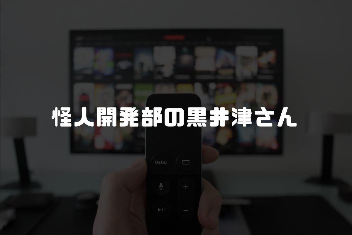 アニメ 怪人開発部の黒井津さん