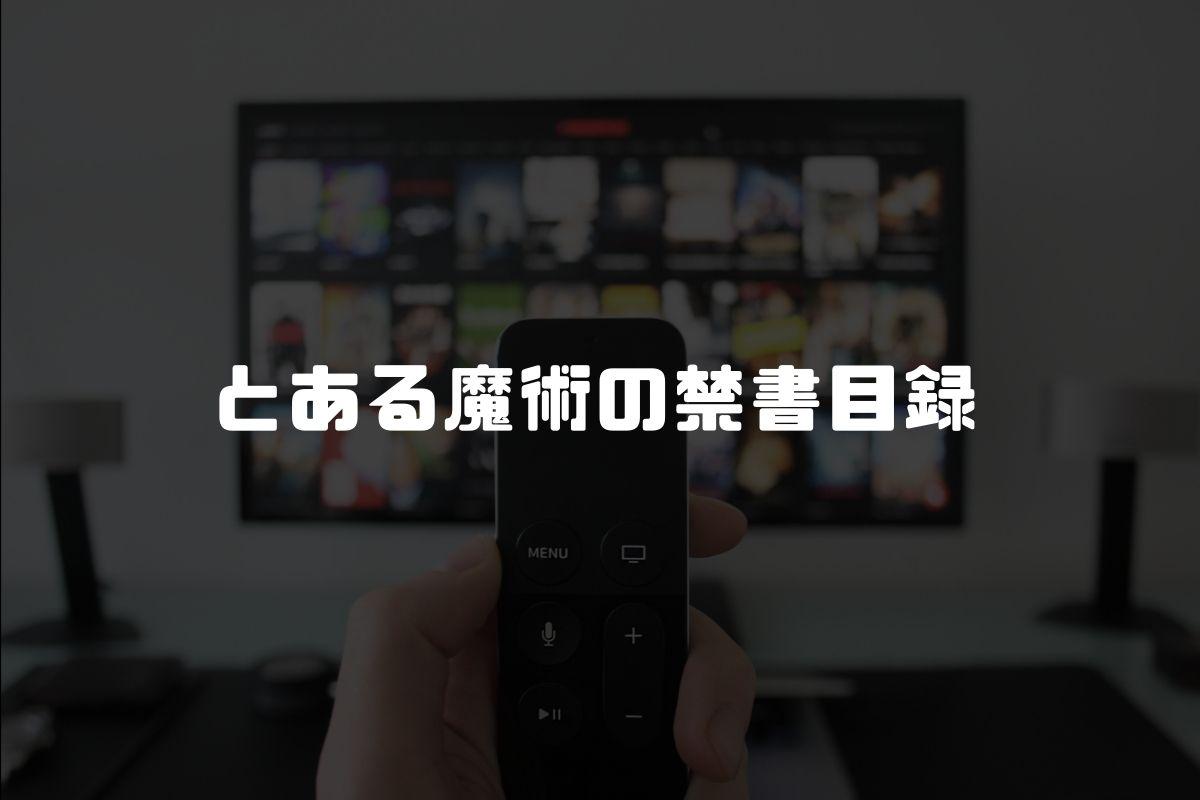 アニメ とある魔術のインデックス 続編