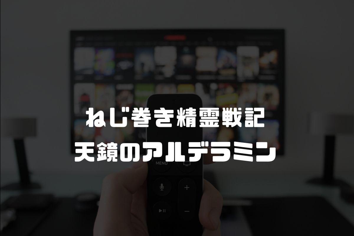 アニメ ねじ巻き精霊戦記 続編