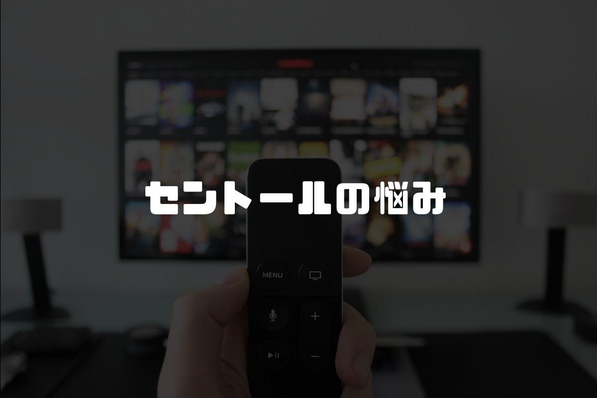 アニメ セントールの悩み 続編