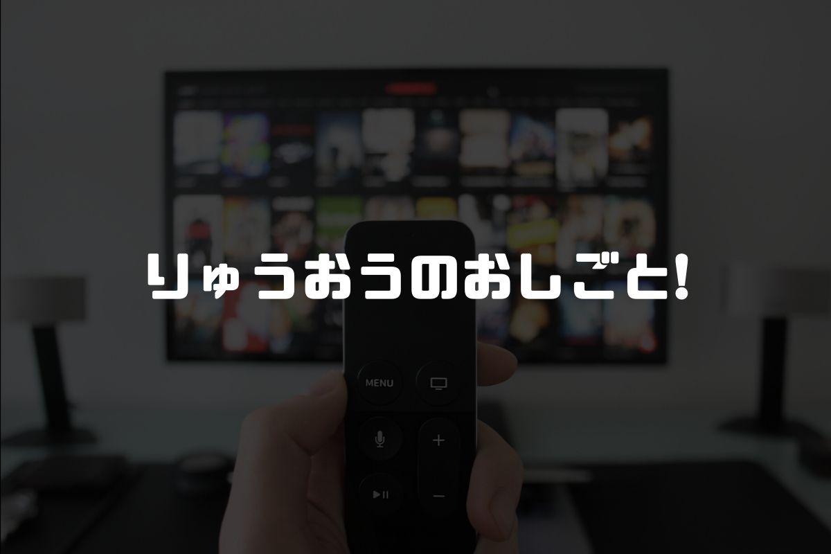 アニメ りゅうおうのおしごと! 続編